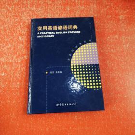 实用英语谚语词典