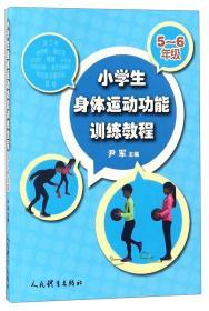 小学生身体运动功能训练教程(五-六年级)