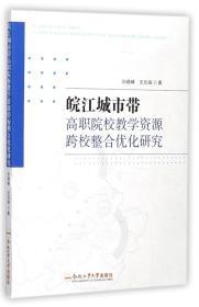 皖江城市带高职院校教学资源跨校整合优化研究