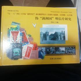 伪满洲国明信片研究!~精装,有一页有点松散。