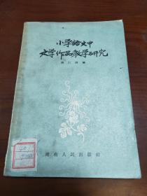 小学语文中文学作品教学研究