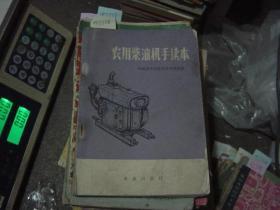 农用柴油机手读本[大1728]