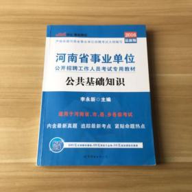 中公版·2016河南省事业单位公开招聘工作人员考试专用教材:公共基础知识