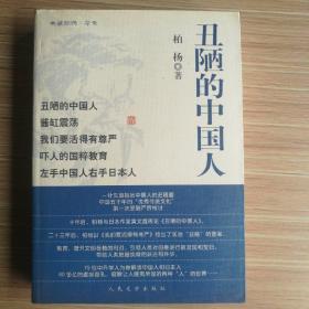典藏柏杨.杂文集   丑陋的中国人