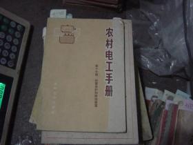 农村电工手册第十分册防雷保护和接地装置[大1721]