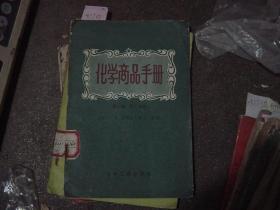 化学商品手册第二册第二分册[大1707]