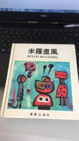 孙悟空怒擒耗子精