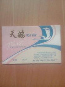 商标---天鹅牌粉霜(开封市化妆厂)