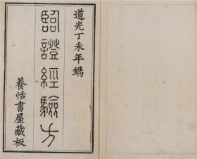 临证经验方-140面(只售黑白复印本)