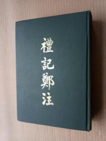 81年再版《礼记郑注》(精装本32开,书口及前后空白页有黄斑污渍,书内有少量批注。)