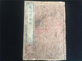 日本抄本《历代滑稽传》1册全,五老井选,俳谐文学,钤藏书印多枚