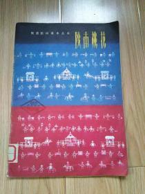 陕南挑花-----------陕西民间美术丛书(16开、1982年初版3500册)见书影及描述