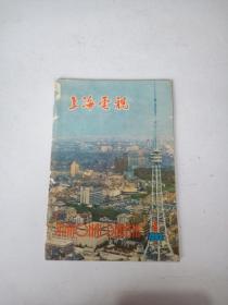 上海电视创刊号1982.1(总第1期)