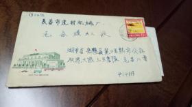 1977年武汉剧院美术图案实寄封(有一枚8分邮票)1980年实寄封湖南-长春,内有家信2页