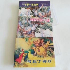 一千零一夜故事-经典连环画阅读丛书(全二册)