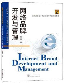 网络品牌开发与管理