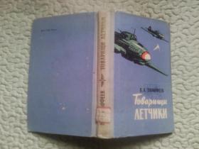 飞行员同志(俄文版)