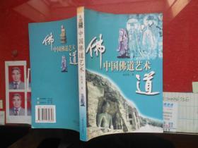 中国佛道艺术