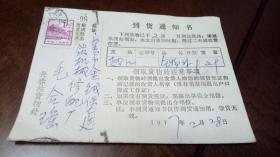 1977年到货通知书(有一分半邮票)制作者 : 长春站货物处