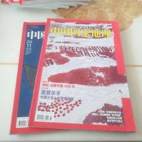 中国国家地理2014(7.11)两本合售