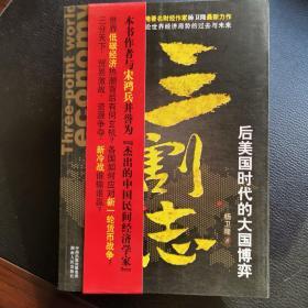 三割志:香港财经专家,深度解析三国鼎立的后经济时代。