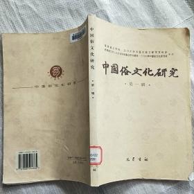 中国俗文化研究.第一辑