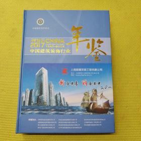 中国建筑装饰行业年鉴2016/2017
