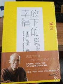 放下的幸福  生气是慢性自杀   (不烦恼、不压抑、不痛苦的活法)        圣严法师/著