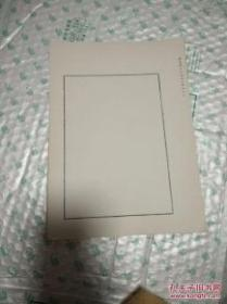 八十年代--人民美术出版社,--连环画稿纸