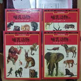 世界动物图鉴(7、8、9、10):哺乳动物(一、二、三、四)4本合售(修订版)