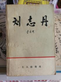 刘志丹 (上卷)