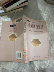 中国典当史话