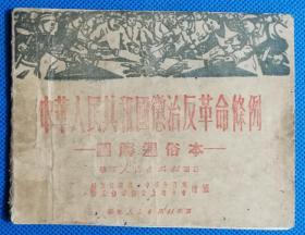 中华人民共和国惩治反革命条例  1951年老版连环画