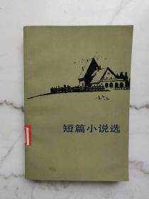 萨多维亚努选集:短篇小说选
