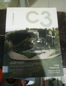 建筑立场系列丛书35:能源与绿色(中文版 韩语版第351期)