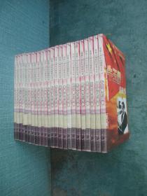 英雄人物时代楷模丛书 1-24册合售