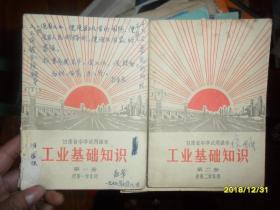 甘肃省中学试用课本-工业基础知识(第1/2册)1970版