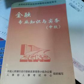 金融专业知识与实物(中级)