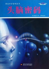 图说科学密码丛书-头脑密码(彩图版)/新