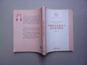 中国南方民族语言语序类型研究(李云兵签名 签赠本)