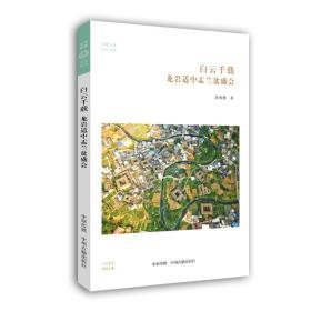 华夏文库民俗书系·白云千载:龙岩适中盂兰盆盛会
