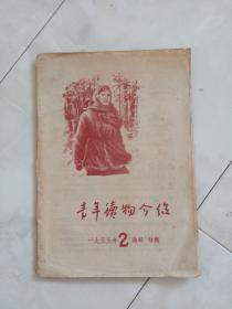 """《青年读物介绍1955年2 月号""""海鸥""""特辑》"""