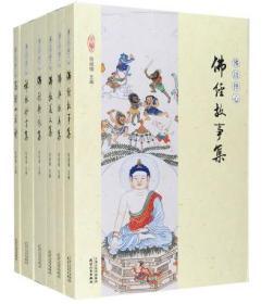 佛语禅心 套装全六册6册全 《高僧山居诗》《佛禅歌咏集》《佛经故事集》《佛教美文集》《禅林妙言集》《佛典撷美集》正版