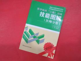 """医院分级管理参考用书:医学临床""""三基""""训练技能图解(医师分册)"""