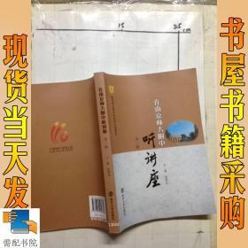 在南京师大年夜附入耳讲座.第三辑