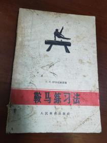 鞍马练习法·仅印6500册