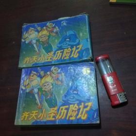 连环画:齐天小圣历险记(1-5册全带盒套)(1990年初版初印)
