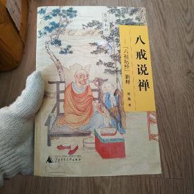 八戒说禅:《六祖坛经》新释
