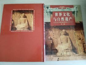 世界文化与自然遗产 四 中国【实物拍图 品相自鉴 】