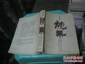 龙票 王跃文,李跃森 长江文艺出版社
